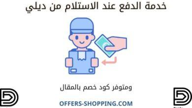 Photo of خدمة الدفع عند الاستلام موقع dealy + كود خصم بالمقال
