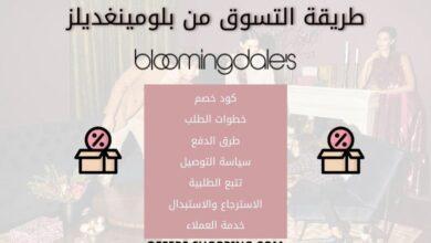 Photo of شرح الطلب من موقع بلومينغديلز + كود خصم في المقال