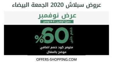 Photo of عروض سبلاش 2020 الجمعة البيضاء + كود خصم سبلاش الاضافي
