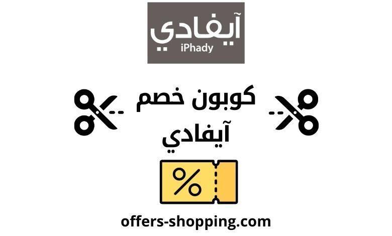 Photo of كوبون خصم iphady وطريقة تفعيله بالصور والشرح