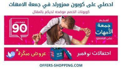 Photo of كوبون ممزورلد في جمعة الامهات 2020 + خصومات جمعة الامهات حتي 90%