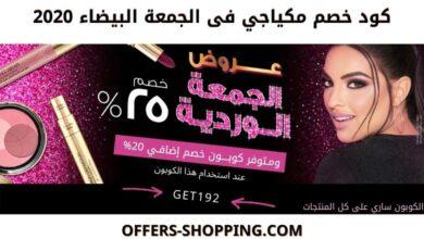 Photo of كود خصم مكياجي فى الجمعة البيضاء 2020 على جميع المنتجات