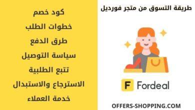 Photo of كيف اطلب من فورديل fordeal shopping وما هو كود الخصم؟