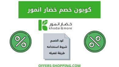 كود خصم خضار انمور kandmore coupon