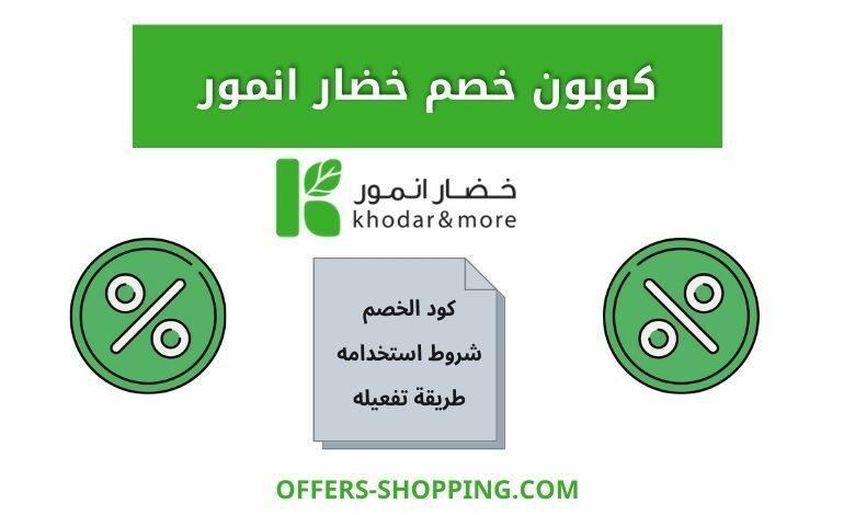 Photo of كود خصم خضار انمور kandmore coupon وطريقة تفعيله