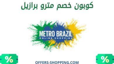 Photo of metro brazil coupon code كوبون خصم مترو برازيل