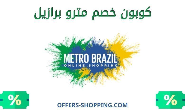 metro brazil coupon code