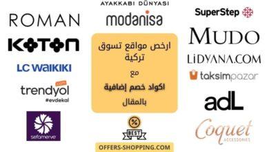 ارخص مواقع تسوق تركية اون لاين | En ucuz Türk çevrimiçi alışveriş siteleri