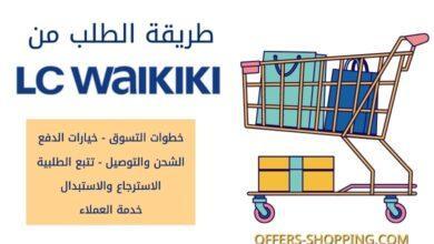 الطلب من موقع lc waikiki