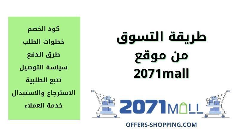 طريقة الشراء من 2071mall