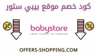كوبون خصم بيبي ستور babystore discount code.