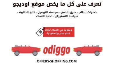 كيف اشتري من موقع odiggo اوديجو؟