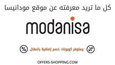 معلومات عن موقع Modanisa