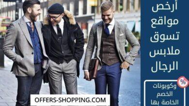أفضل موقع ملابس رجالي رخيص