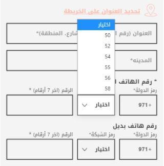 رموز شبكات الإمارات على فوغا كلوسيت