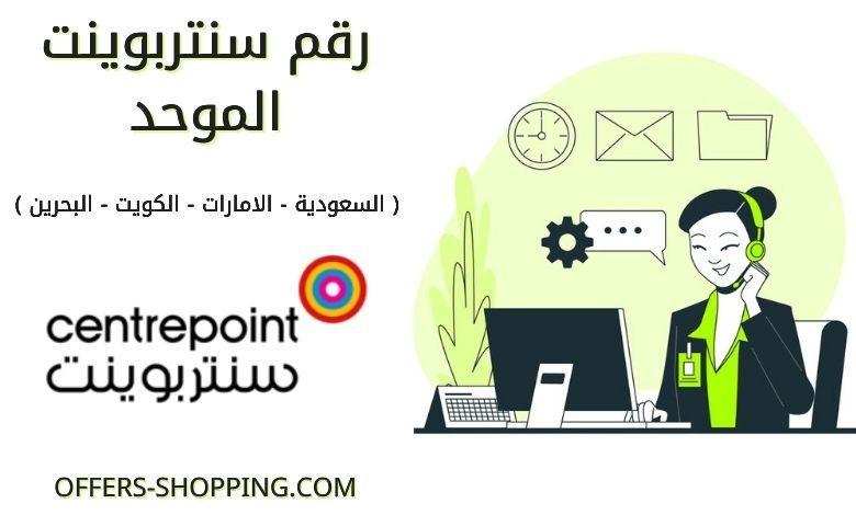 رقم سنتربوينت الموحد في السعودية الامارات الكويت البحرين شرح الطلب عروض وتسوق
