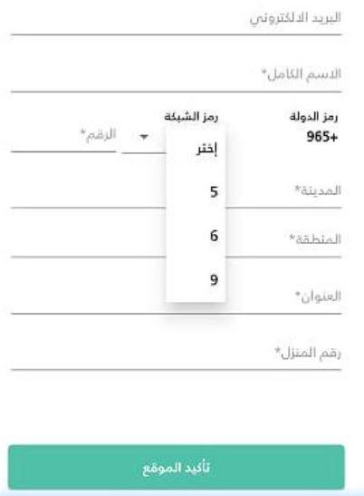 رمز الشبكة الكويت نمشي