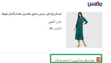 كود خصم ماكس الكويت