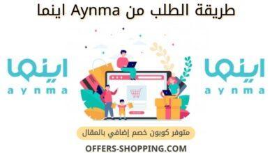 طريقة الطلب من Aynma اينما | كوبون خصم اينما | Coupon Aynma