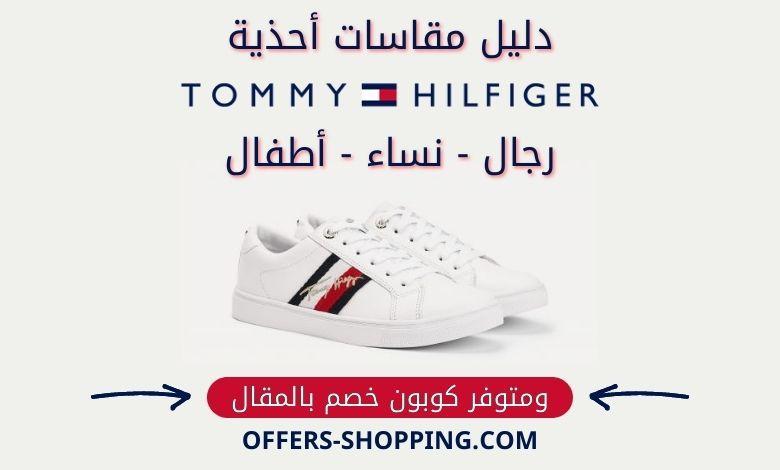 مقاسات احذية تومي هيلفجر