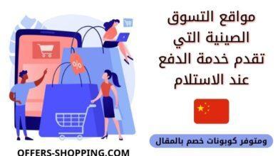 مواقع تسوق صينية الدفع عند الاستلام