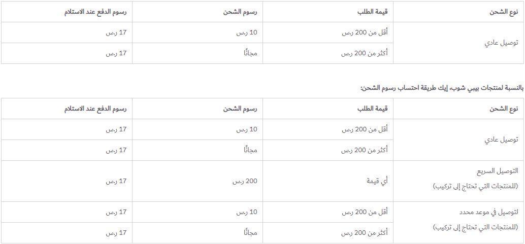 توصيل موقع لايف ستايل السعودية