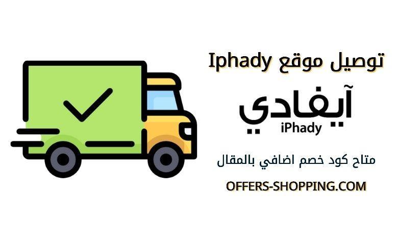 توصيل موقع iphady