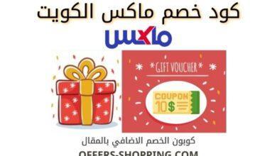 Coupon Max Kuwait | كود خصم ماكس الكويت