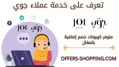 خدمة عملاء موقع جوي للهدايا