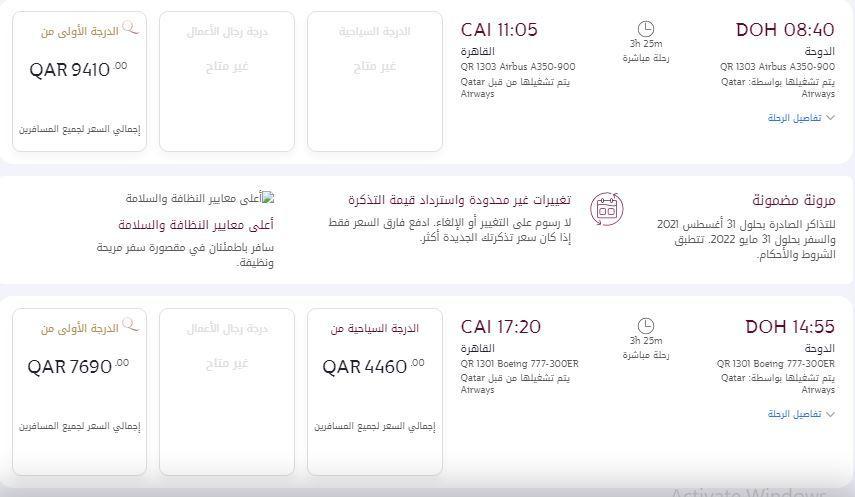 الرحلات المتاحه في Qatarways