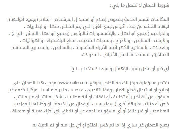 شروط صيانة موقع xcite