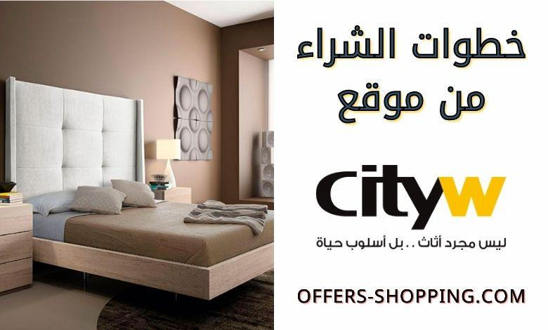 طريقة الشراء من موقع CityW | كوبون CityW