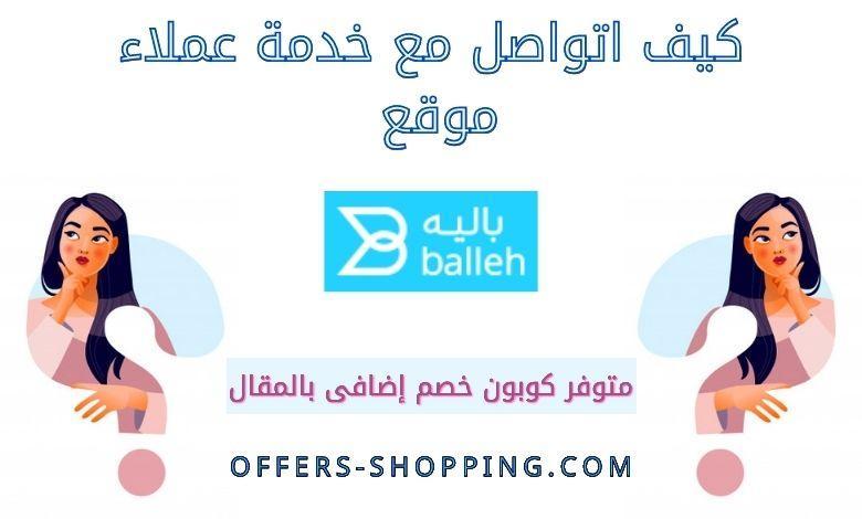 خدمة عملاء Balleh