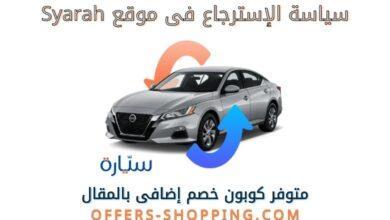 سياسة استرجاع موقع syarah للسيارات