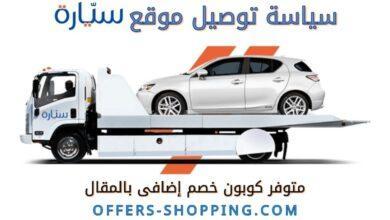 سياسة توصيل السيارات من syarah