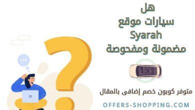 هل سيارات موقع syarah مضمونة ومفحوصة ؟
